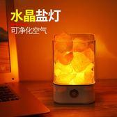 鹽燈 創意現代水晶鹽燈喜馬拉雅臥室床頭小夜燈裝飾台燈風水玫瑰浪漫