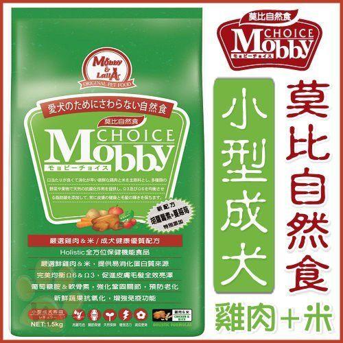 『寵喵樂旗艦店』莫比Mobby《小型成犬》雞肉+米配方狗飼料-7.5kg