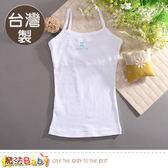 女童內衣(2件一組) 台灣製吸濕排汗涼感背心 魔法Baby