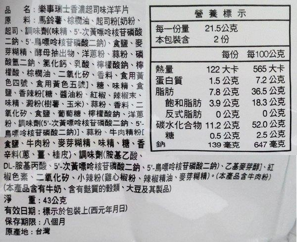 Lay s 樂事 瑞士香濃起司味洋芋片(小) 43g【康鄰超市】