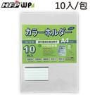 7折【HFPWP】 (10入包) 加厚0.17/mm L夾文件套可直接影印底部超音波加強 台灣製 E310
