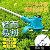 園藝用品 割草機 割草機家用電動鋰電池充電打草神器小型鋤草機多功能草坪機修樹枝 道禾