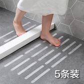 居家家 浴室透明防滑貼5個裝樓梯臺階膠帶衛生間浴缸淋浴房防滑條
