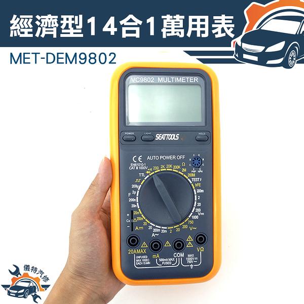 《儀特汽修》專業級多功能萬用電錶 三用電錶 方波電容火線 MET-DEM9802