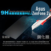 華碩 ASUS ZenFone 2 5.5 吋 鋼化玻璃膜 螢幕保護貼 0.26mm鋼化膜 2.5D弧度 9H硬度