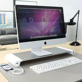 顯示器增高架筆記本辦公室電腦熒幕墊高架子多功能桌面鍵盤收納【交換禮物】