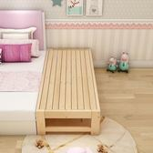 實木兒童床加寬拼接板 成人床加寬鋪板床邊床單人床拼接床YYP   蜜拉貝爾