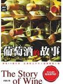 (二手書)葡萄酒的故事
