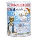 自然時記--高鈣燕麥植物奶(罐) 850g 【買一送一優惠中!】
