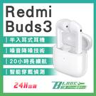 【刀鋒】Redmi Buds 3 現貨 當天出貨 藍牙耳機 快速連接 睿米耳機 無線耳機 半入耳式