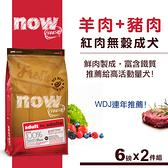 78折優惠【SofyDOG】Now! 鮮肉無穀天然糧 紅肉成犬配方 (6磅2件優惠組) 狗飼料 狗糧