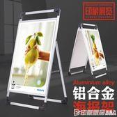 手提款鋁合金海報架廣告牌kt板展架折疊單雙面宣傳展板A型POP支架 印象家品