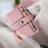 錢包女短款日韓小清新鉚釘抽卡零錢包搭扣學生錢包女  享購