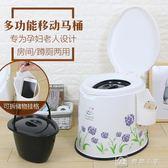 老人坐便器孕婦行動馬桶便攜式家用成人老年防臭塑料加厚座便器 igo 中秋節下殺