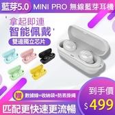 藍芽耳機 5.0無線藍牙耳機小型隱形雙耳超長待機續航聽歌入耳式超小隱形耳機【快速出貨】
