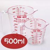 廚房用品 壓克力量杯計量杯(500ml) 秤量 烘焙用品 麵粉 甜點 手工皂 烤箱 DIY【KFS220】 123OK