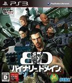 PS3 二元領域(英文版)