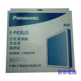 Panasonic 空氣清淨機濾網【F-P03US 】F-P03UT9機型適用