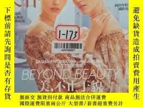二手書博民逛書店服飾與美容VOGUE(2016年2月號)BEYOND罕見BEAU