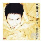張學友 真愛 新曲+真正精選 復刻版 CD 免運 (購潮8)