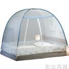 蒙古包蚊帳免安裝1.5米床1.8m床兒童防摔1.2米可折疊紋賬支架家用 自由角落