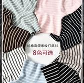 洋氣黑白條紋高領打底衫純棉針織長袖T恤女內搭寬鬆上衣 - 歐美韓熱銷