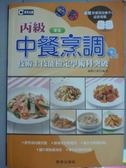 【書寶二手書T1/進修考試_QXQ】中餐烹調(葷食)丙級技術士技能檢定學術科突破_有光碟