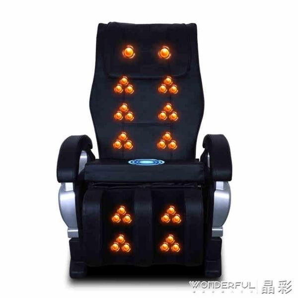 多功能家用老人按摩椅全自動全身加熱辦公沙發電動小型按摩器墊LX 免運