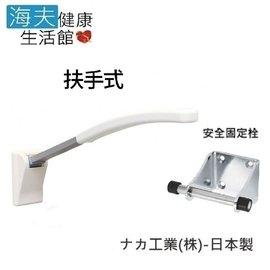 【預購 海夫健康生活館】馬桶側可掀 扶手式加安全鎖 日本製(R0587)