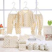 嬰兒衣服禮盒 剛出生寶寶嬰兒衣服套裝禮盒新生兒衣服0-3-6個月棉質夏季春秋【父親節禮物鉅惠】