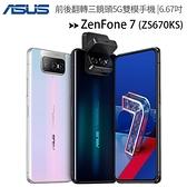 ASUS ZenFone 7 (ZS670KS 8G/128G)前後翻轉三攝5G雙模全頻旗鑑手機
