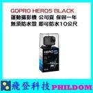 送32G卡! 台閩科技 GOPRO HERO5 HERO 5 BLACK 運動攝影機 公司貨 保固一年 HERO5 HERO6 可參考