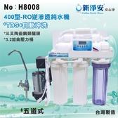 【水築館淨水】新淨安 RO逆滲透純水機(400型電磁閥) 水質偵測自動沖洗 50G 五道式 淨水器(H8008)