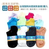【台灣珍昕】台灣製 時尚透氣除臭襪3雙入/12色(隨機出貨)(魔術襪20-38號適用)/襪子