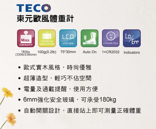 免運費TECO 東元歐風電子體重計 (XYFWT382) 木紋設計