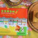 【貓德蓮】金蕉鳳梨酥(6入/盒) 高雄市旗山特色伴手禮