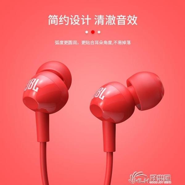 ?國行JBL C100SI入耳式耳機C200SI耳塞式重低音炮通用女生麥線控 好樂匯