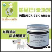 *KING WANG*Canine earth愛地球《有機茶樹皮膚萬用膏》2oz