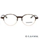 tonysame 日本眼鏡品牌 TS10532 605 (透棕-米) 圓框 近視眼鏡 久必大眼鏡