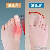 分趾器大母腳趾頭拇指外翻矯正器男女可以穿鞋大腳骨女士糾正分離 快速出貨