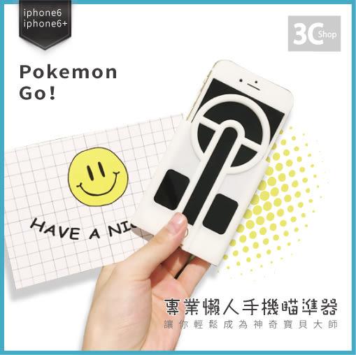 [現貨]寶可夢懶人瞄準器 神奇寶貝 Pokemon Go iPhone 6 iPhone 6 plus 蘋果 快速發貨