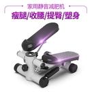 踏步機/跑步機 扶手家用踏步機扭腰瘦腰瘦腿機登山腳踏機運動健身器材免安裝