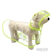 狗狗雨衣春秋裝泰迪小型犬寵物貴賓小狗雨衣透明雨衣寵物衣服防水 韓語空間