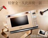 微波爐 Galanz/格蘭仕 G80F23CN3XLN-R6K(R9)家用微波爐 蒸光波烤箱一體 Igo免運