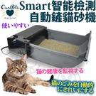 【培菓平價寵物網】OurPets》Smart 智能檢測自動鏟貓砂機