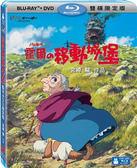 【宮崎駿卡通動畫】霍爾的移動城堡 BD+DVD 限定版(BD藍光)