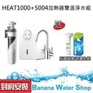 3M HEAT1000櫥下型加熱器雙溫淨水組+S004淨水器【送前置樹脂過濾系統】