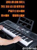 電子琴61鋼琴鍵成年人初學者入門幼師幼兒園家庭教學生專用兒童88   (橙子精品)