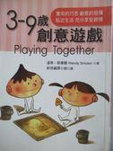 【書寶二手書T9/少年童書_MQG】3-9 歲創意遊戲_新苗編譯小, 溫蒂.斯摩