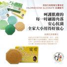 硫磺抗菌健膚皂(2入) +招財進寶立體3...